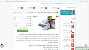 pdf خلاصه کتاب مهارت های آموزشی و پرورشی دکتر حسن شعبانی