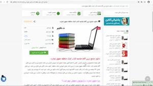 دانلود فایل خلاصه کتاب کمک حافظه حقوق تجارت