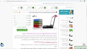 دانلود جزوه درسی ادبیات فارسی کلاس هفتم 76 صفحه
