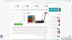 خلاصه کتاب حسابرسی داخلی در عمل ( جعبه ابزار حسابرسی داخلی )