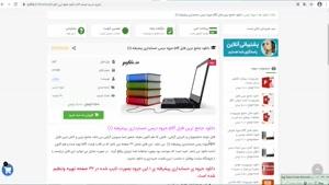 دانلود جزوه درسی حسابداری پیشرفته (1)