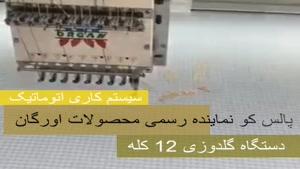 دستگاه گلدوزی ۱۲ کله (2)