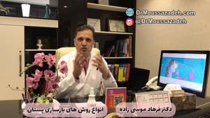 بهترین جراح پستان در تهران
