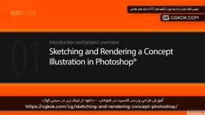 آموزش طراحی و رندر کانسپت در فتوشاپ