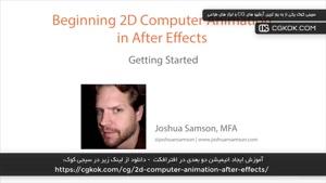 آموزش ایجاد انیمیشن دو بعدی در افترافکت