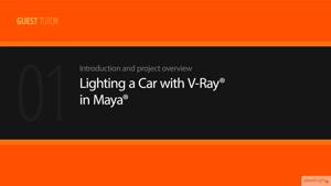 آموزش نورپردازی با وی ری در مایا