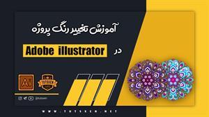 آموزش تغییر رنگ سریع پروژه در Illustrator