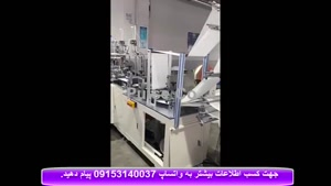دستگاه اتوماتیک تولید ماسک شش لایه.mp4