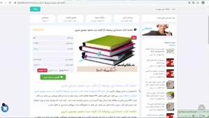 دانلود خلاصه کتاب حسابداری پیشرفته (1) تالیف موسوی