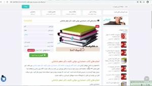خلاصه کتاب حسابداری دولتي دکتر جعفر باباجاني