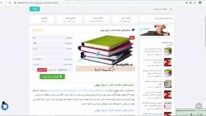 دانلوداسلایدهای خلاصه کتاب تاریخ بیهقی
