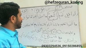 حفظ سریع قرآن به روش کدگذاری(کدینگ)جزء۲صفحه۲۶