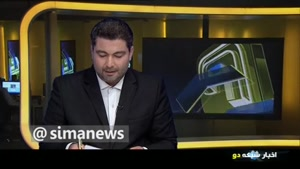 خبر تلویزیون درباره درگذشت آزاده نامداری