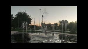 توسعه آذرخش صنعت آبتین