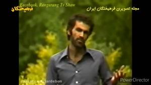 سلام همسایه(حبیب)