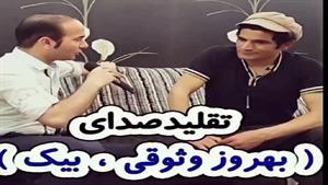 حسن ریوندی _تقلید صدا