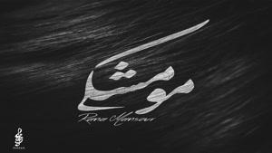 دانلود آهنگ جدید رعنا منصور به نام مو مشکی
