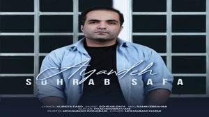 آهنگ , سهراب صفا , آینده , Sohrab Safa – Ayandeh