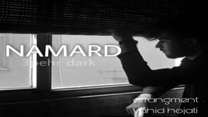 آهنگ ,  سپهر دارک , نامرد , 3pehr Dark – Namard