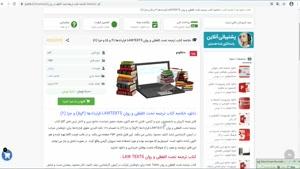 خلاصه کتاب ترجمه تحت اللفظی و روان LAWTEXTS قراردادها (4و5)