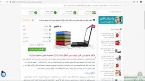 جزوه انتقال حرارت (1و2) مجموعه شیمی محمود میرزازاده
