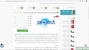 تاثیر تصحیح توپوگرافی بر نتایج داده های فرا طیفی آذربایجان