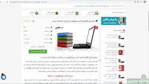 دانلود خلاصه کتاب علم قضاوت در اسلام از دیدگاه کتاب و سنت