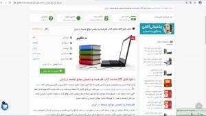 خلاصه کتاب فقر،فساد،و تبعیض موانع توسعه در ایران