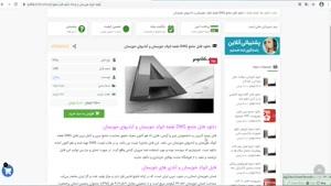 دانلود فایل DWG نقشه اتوکد خوزستان و آبادیهای خوزستان