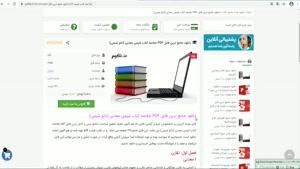 دانلود خلاصه کتاب شیمی معدنی (نانو شیمی)