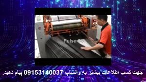 دستگاه چاپ گونیجات
