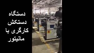 دستگاه تولید دستکش کارگری با مانیتور