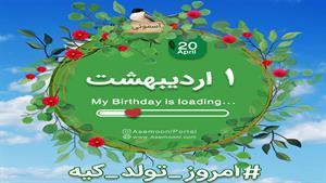 کلیپ روز تولد 1 اردیبهشت برای وضعیت واتساپ