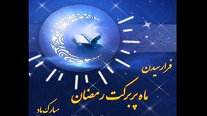 کلیپ درباره ماه رمضان برای استوری