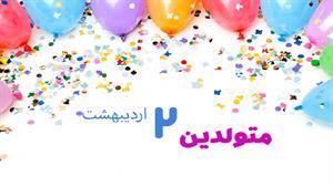 کلیپ روز تولد 2 اردیبهشت برای وضعیت واتساپ