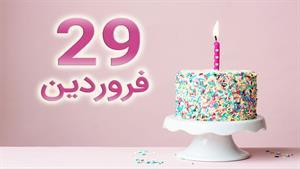 کلیپ تولد 29 فروردین