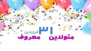 کلیپ روز تولد 31 فروردین برای وضعیت واتساپ