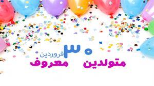 کلیپ روز تولد 30 فروردین برای وضعیت واتساپ
