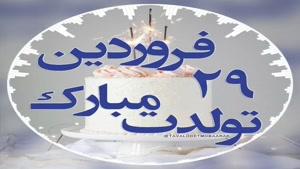 کلیپ تبریک روز تولد 29 فروردین