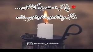 کلیپ غمگین اموات روز پنجشنبه