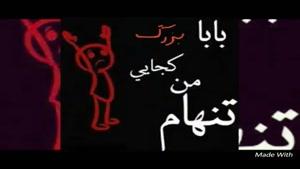 کلیپ غمگین پدربزرگ روحت شاد