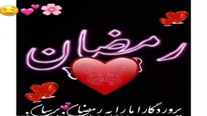 کلیپ زیبای ماه مبارک رمضان برای وضعیت