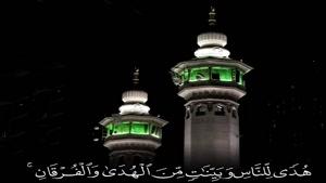 کلیپ کوتاه فرا رسیدن ماه مبارک رمضان
