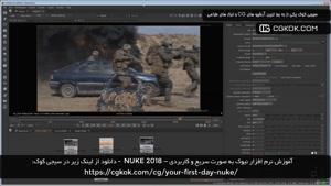 آموزش نرم افزار نیوک به صورت سریع و کاربردی – NUKE 2018