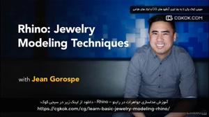 آموزش مدلسازی جواهرات در راینو – Rhino
