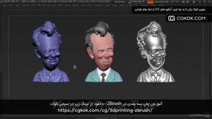 آموزش چاپ سه بعدی در ZBrush