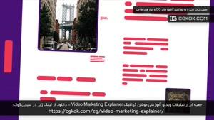 جعبه ابزار تبلیغات ویدئو آموزشی موشن گرافیک Video Marketing