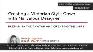 آموزش طراحی لباس سبک ویکتوریایی در مارولوس – Marvelous Desig