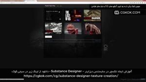 آموزش ایجاد تکسچر در سابستنس دیزاینر  Substance Designer