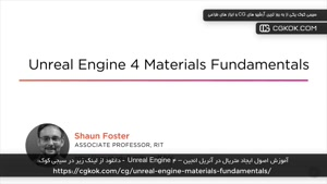 آموزش اصول ایجاد متریال در آنریل انجین – Unreal Engine 4